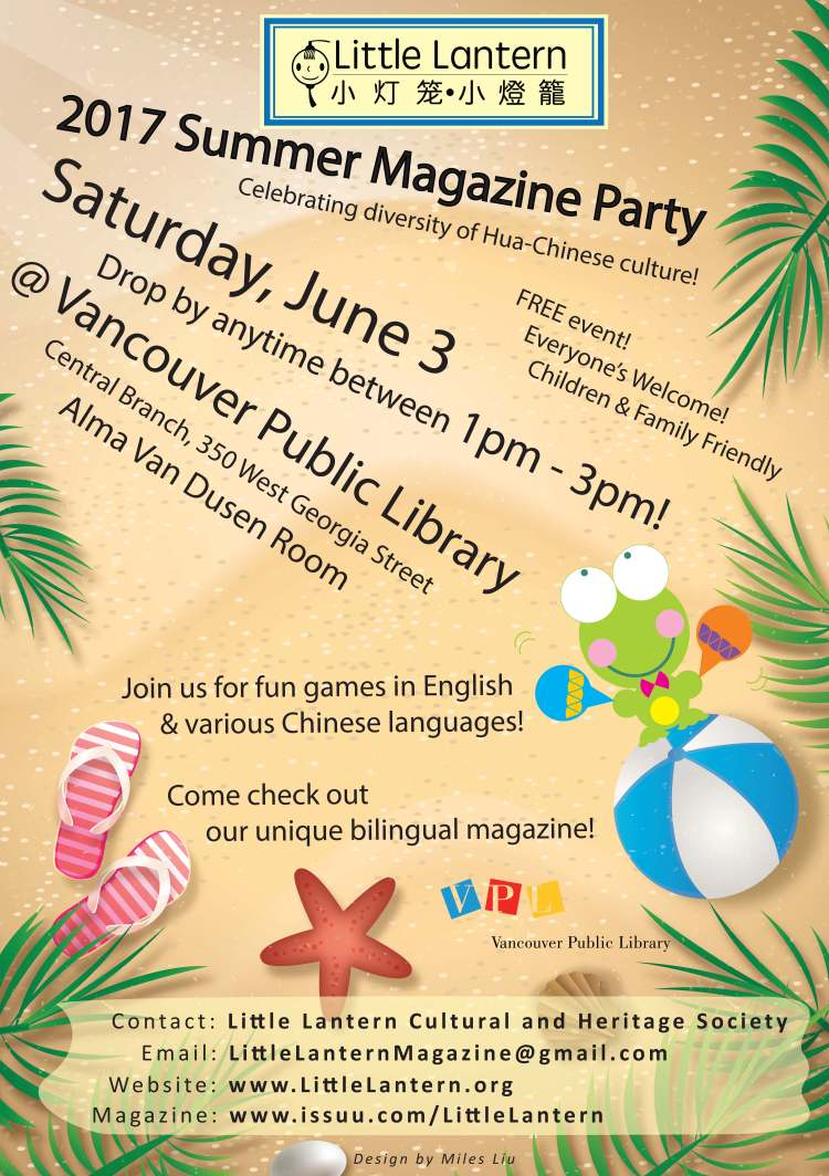 Poster: 2017 Summer Magazine Party